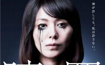 Shokuzaï (2012) – Kiyoshi Kurosawa